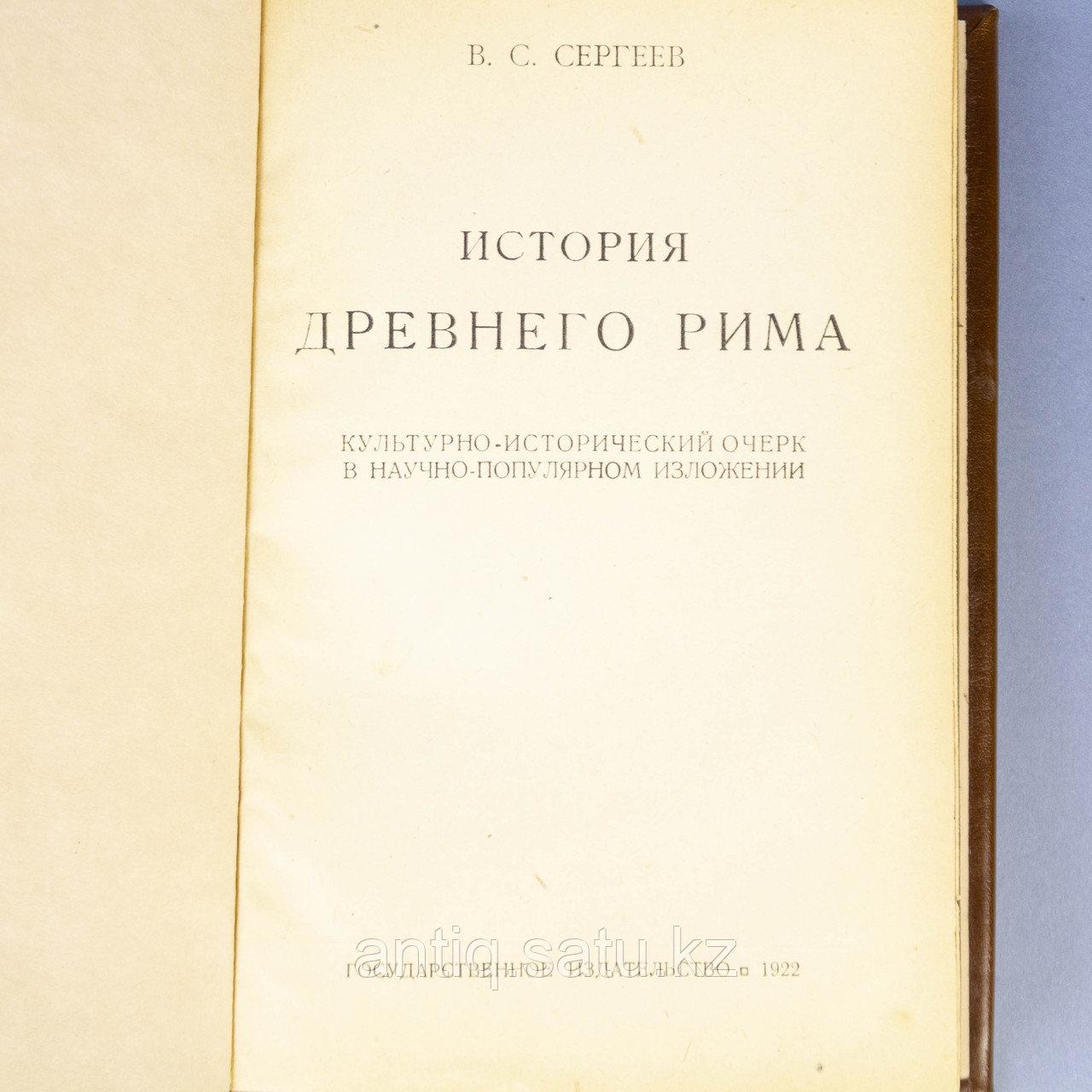 «История Древнего Рима». Редкое антикварное издание. - фото 3