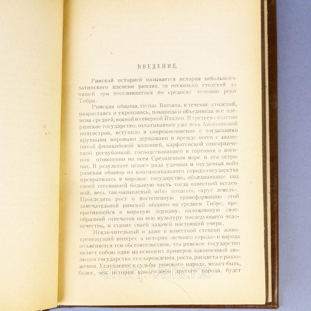 «История Древнего Рима». Редкое антикварное издание. - фото 5