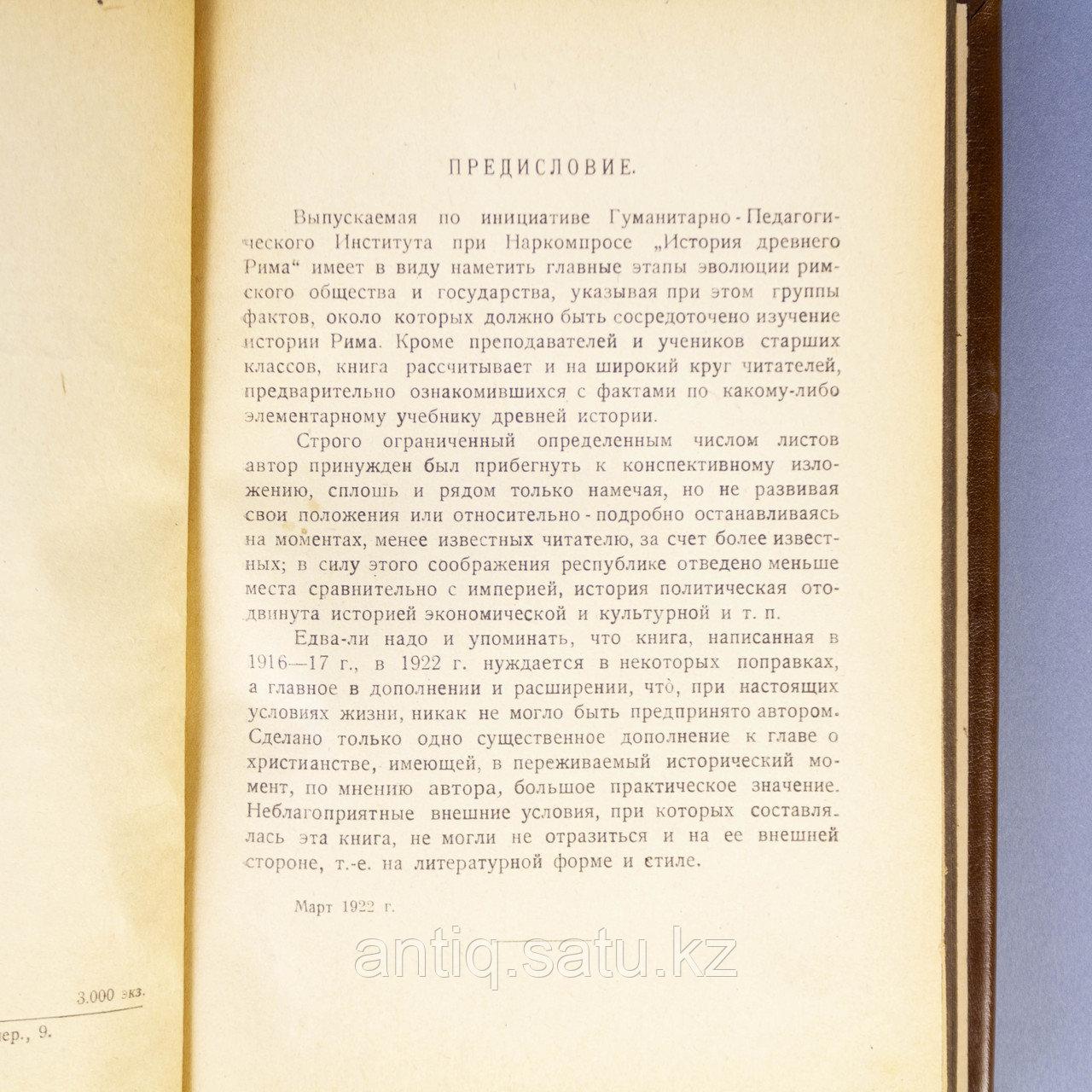 «История Древнего Рима». Редкое антикварное издание. - фото 6