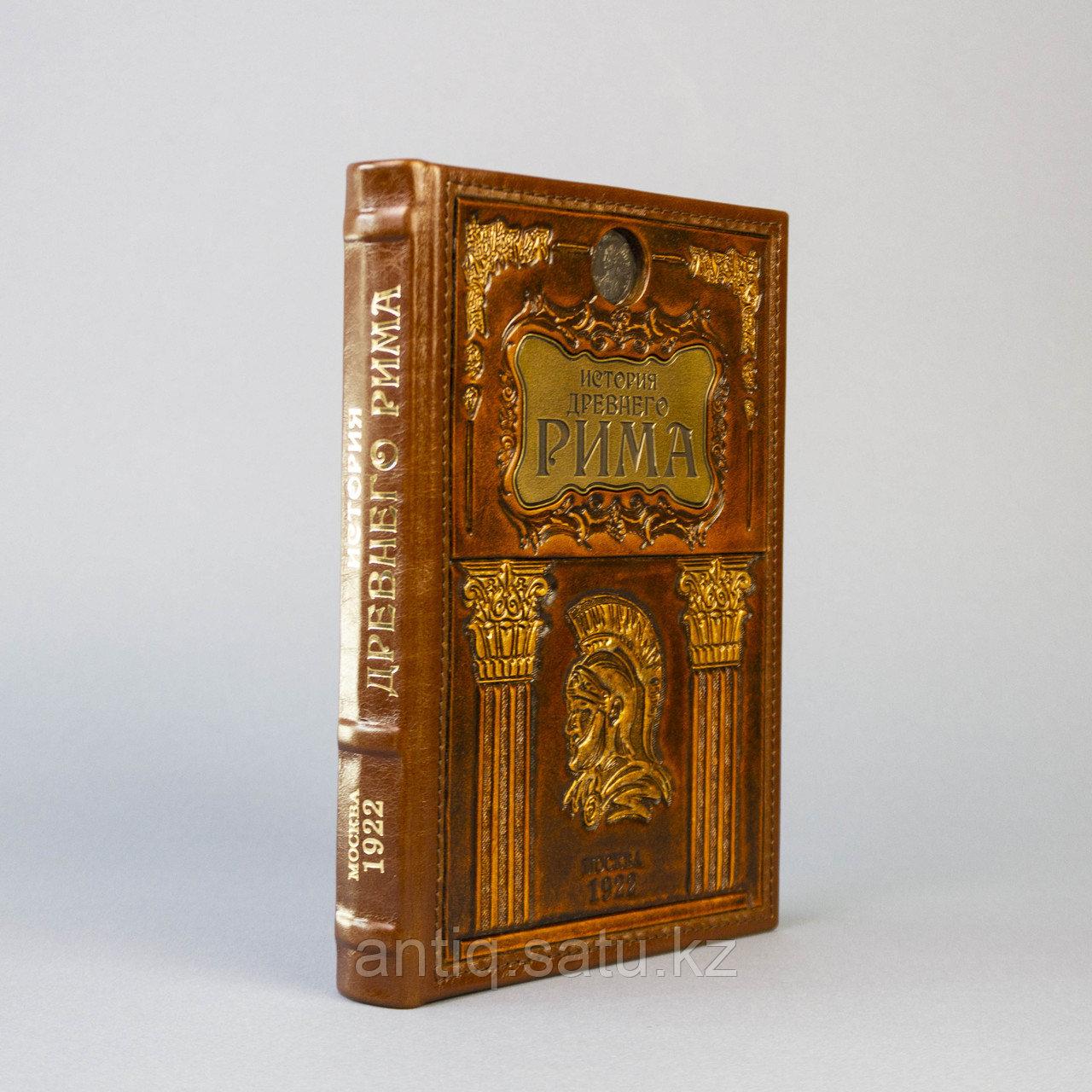 «История Древнего Рима». Редкое антикварное издание. - фото 2