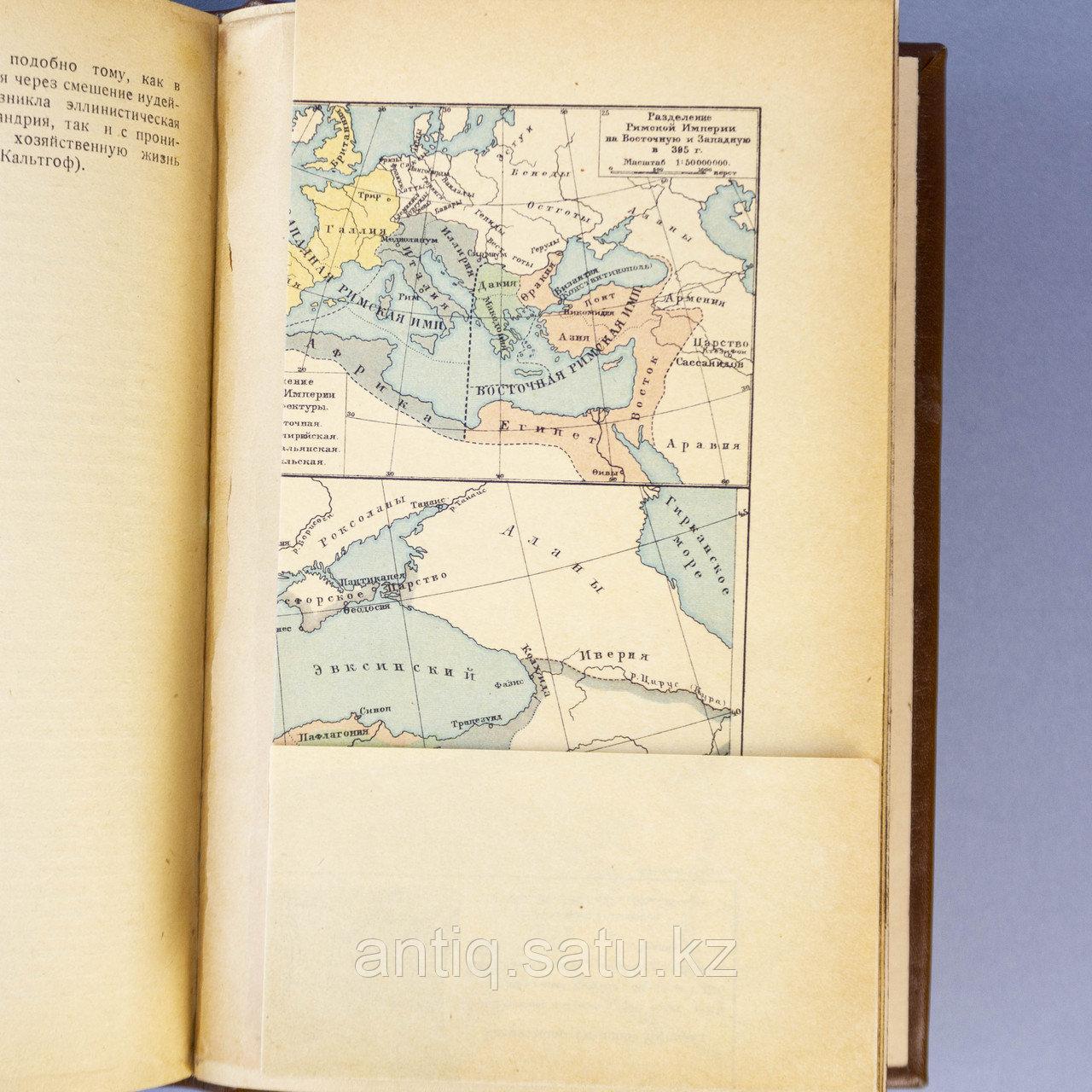«История Древнего Рима». Редкое антикварное издание. - фото 7