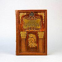 «История Древнего Рима». Редкое антикварное издание.
