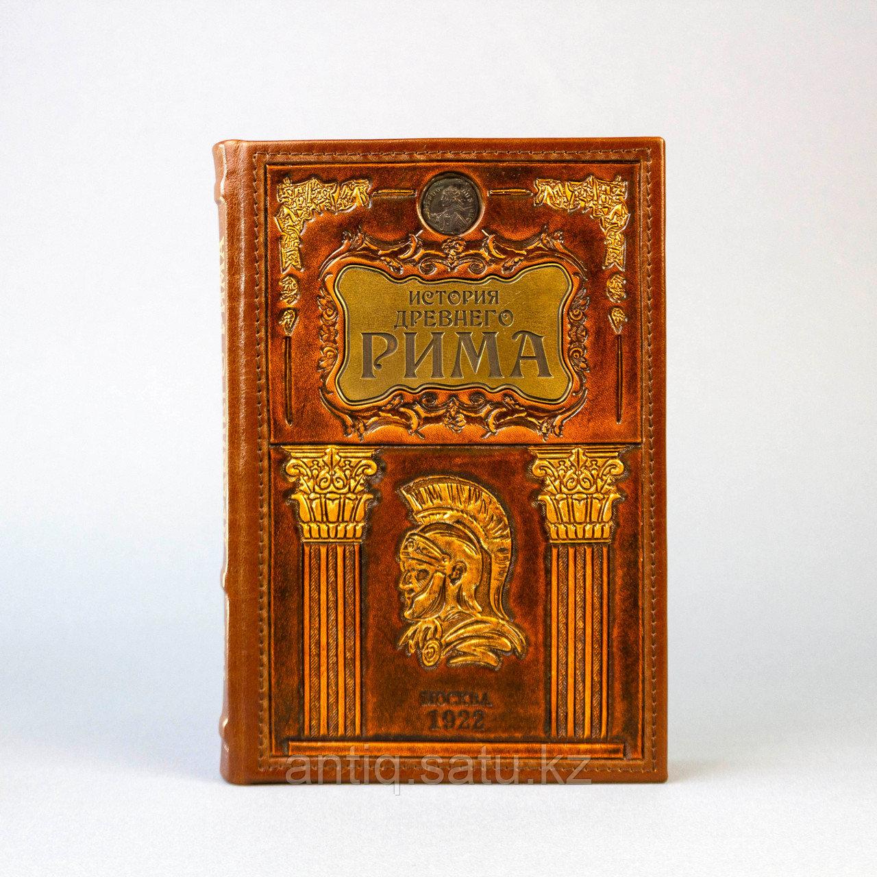 «История Древнего Рима». Редкое антикварное издание. - фото 1