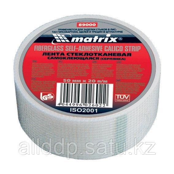 Серпянка самоклеющаяся 50 мм * 45 м MATRIX 89002 (002)
