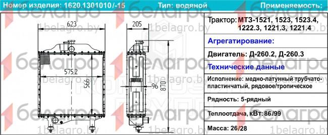 1620.1301010 Радиатор водяной МТЗ 5-ти рядный, медно-латунный, РФ