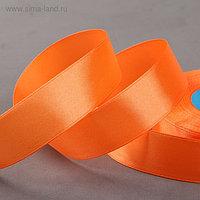 Лента атласная, 25 мм × 33 ± 2 м, цвет оранжевый №023