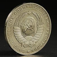 "Монета ""1 рубль 1990 года"""