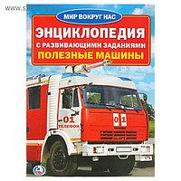 Энциклопедия с развивающими заданиями «Полезные машины»