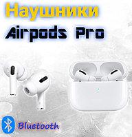 Наушники беспроводные AirPods Pro