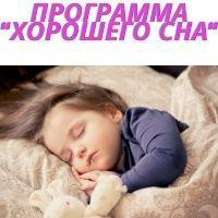 Хороший сон