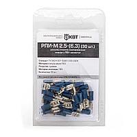 Разъем кабельный плоский изолированные «мама» с ПВХ манжетой РПИ-М 2.5 (6.3)