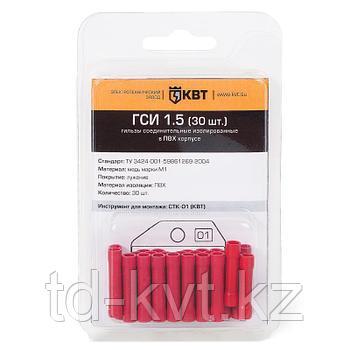 Изолированные гильзы ГСИ в мини-упаковке ГСИ 1.5 (30 шт.)