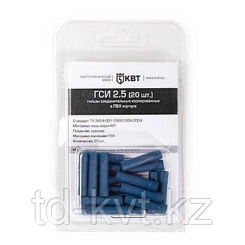 Изолированные гильзы ГСИ в мини-упаковке ГСИ 2.5 (20 шт.)