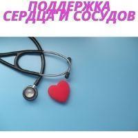 Поддержим Сердце