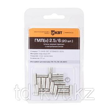 Гильза медная луженая с технологическим окном для контроля глубины захода жилы в мини-упаковке ГМЛ(о)-1.5/2.5