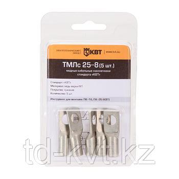 Наконечник кабельный медный луженый стандарта «КВТ» в мини-упаковке ТМЛс 25–8 (5 шт.)