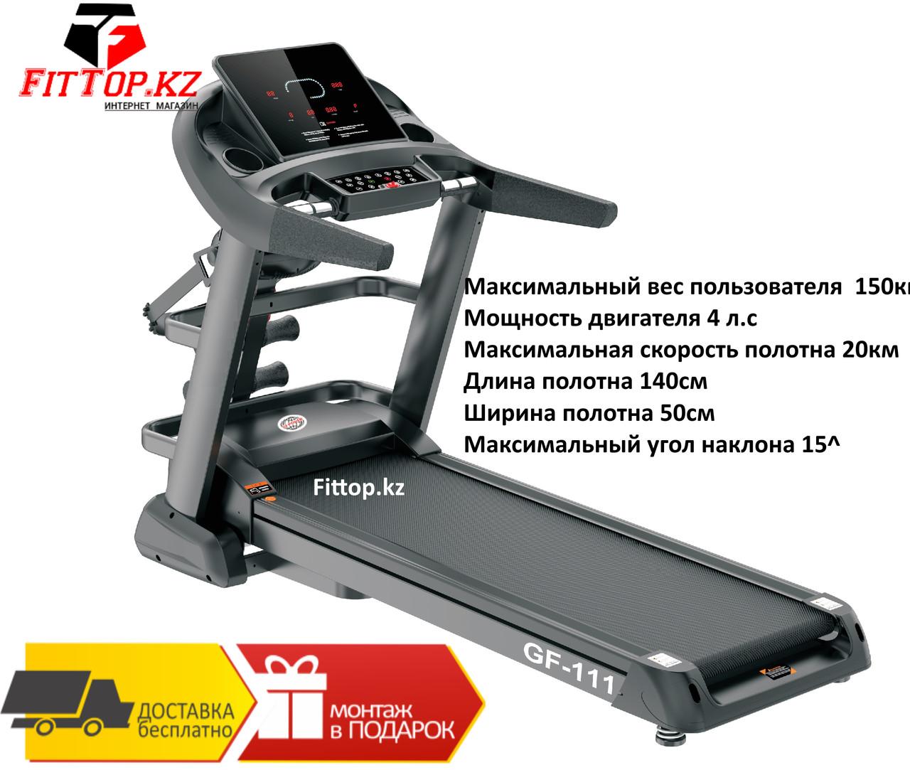 Беговая дорожка электронная F111 (до 150кг) (Доставка+Установка)