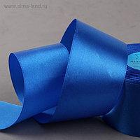 Лента атласная, 50 мм × 33 ± 2 м, цвет синий №040