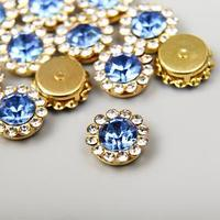 Декор для творчества пластик 'Цветок голубой' набор 20 шт 1,2х1,2 см