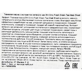 Тканевая маска для лица 3W CLINIC с зелёным чаем, 23 мл - фото 2