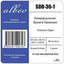 Бумага для плоттеров универсальная Albeo InkJet Z80-24-1, фото 3