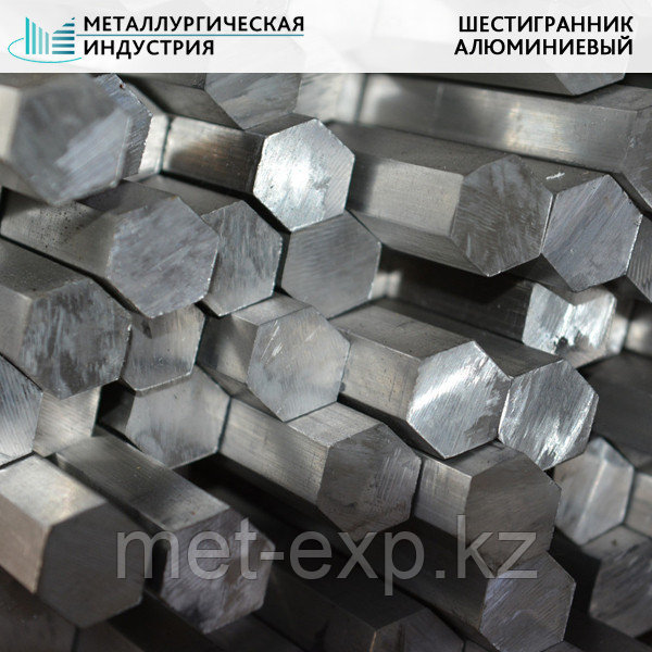 Шестигранник алюминиевый АЛ7 150 мм ГОСТ Р 51834-2001
