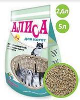 Наполнитель Алиса для котят 4,6 литра