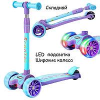 Детский самокат трехколесный складной с LED подсветкой колес с регулируемой ручкой Sport scooter голубой