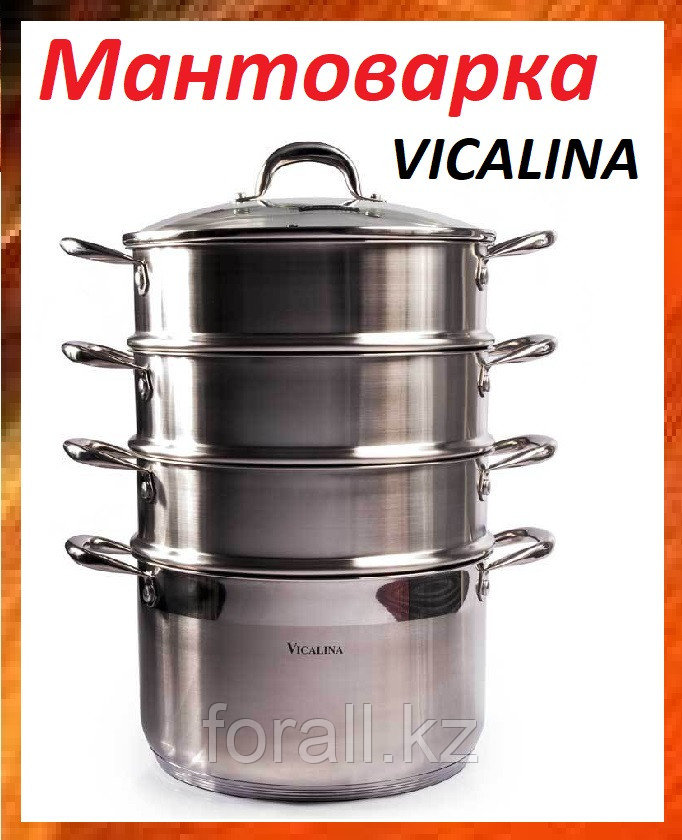 Мантоварка (пароварка) из нержавеющей стали Vicalina 12,5л 32см