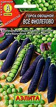 """Семена гороха овощного Аэлита """"Все фиолетово""""."""