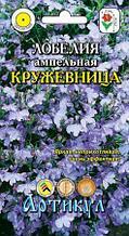 """Семена лобелии ампельной Артикул """"Кружевница""""."""