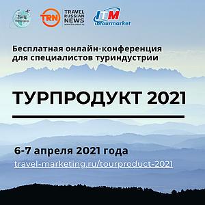 Турпродукт 2021: бесплатная онлайн-конференция для турбизнеса