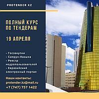 Обучение тендерам Казахстана: Госзакупки, Самрук, Nadloc, Евразийский электронный портал
