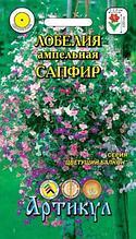 """Семена лобелии ампельной Артикул """"Сапфир"""""""