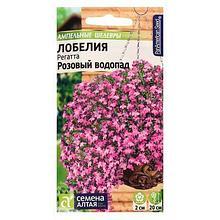 """Семена лобелии Регатта Семена Алтая """"Розовый водопад"""""""