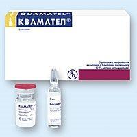 Квамател 20 мг 5 мл №5 амп