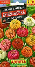 """Семена циннии Аэлита """"Дюймовочка"""" смесь окрасок"""