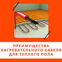 Преимущества нагревательного кабеля для теплого пола
