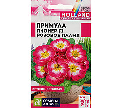 "Семена примулы Семена Алтая ""Розовое пламя"" F1"