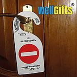 Табличка на дверную ручку Не беспокоить, фото 2