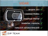 VIDAR SMART - с лазерным триггером для обнаружением автомобиля, ГРНЗ, распознавание марки, модели и цвета