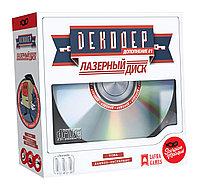 Настольная игра Декодер. Дополнение Лазерный диск