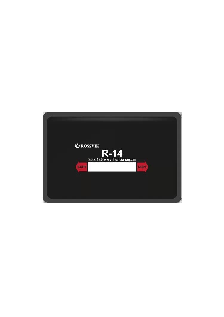 Пластыри R-14 (термопресс), 10 шт.