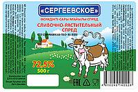 """Сливочно-растительный спред """"Сергеевское"""""""