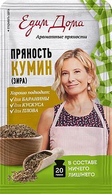 "Кумин (зира) ""Едим дома"" 20 гр"