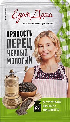 "Перец черный молотый  ""Едим дома"" 20 гр"