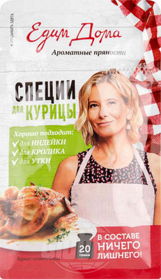 "Специи для курицы ""Едим дома"" 20 гр"