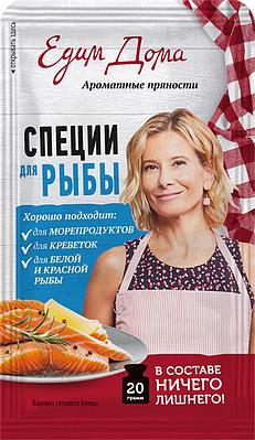 """Специи для рыбы """"Едим дома"""" 20 гр"""