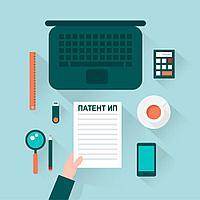 Регистрация и оформление патента на изобретение