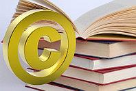 Регистрация авторских прав на драматические и музыкально-драматические произведения